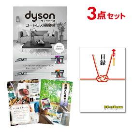 二次会 景品 3点セット Dyson ダイソン サイクロン式 コードレス掃除機 目録 A3パネル付 ビンゴ景品 結婚式 二次会景品 イベント景品 ゴルフコンペ景品 パーティー景品