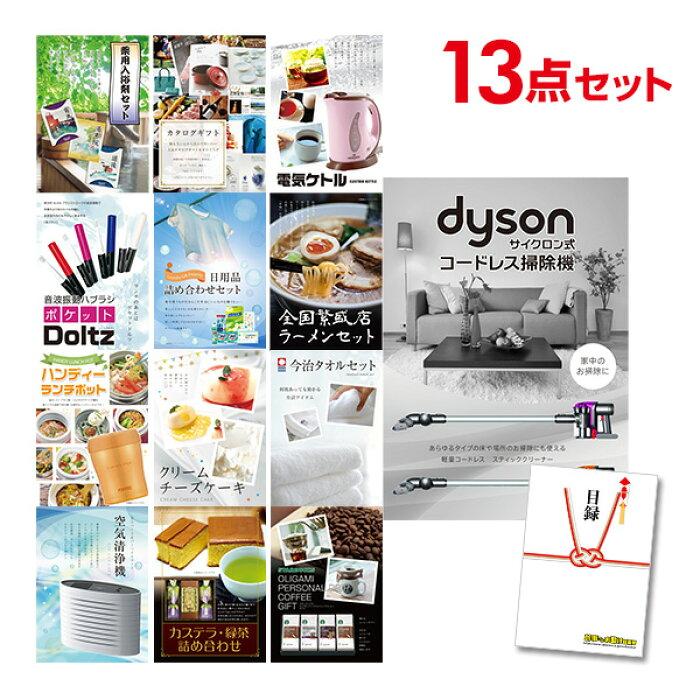 景品13点セット/Dyson