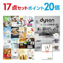 【11/12 23:59迄 エントリーでP29倍】忘年会 二次会 景品17点セット Dyson ダイソン サイクロン式 コードレス掃除機 …