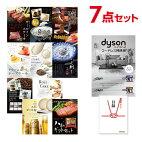 景品セット/Dyson