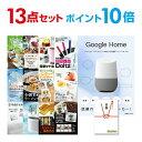 【エントリーでP14倍】二次会 景品 13点セット Google Home グーグルホーム 目録 A3パネル付【QUOカード千円分付】 ビ…