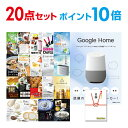 【ポイント10倍】二次会 景品 20点セット Google Home グーグルホーム 目録 A3パネル付 ビンゴ景品 結婚式 二次会景品…