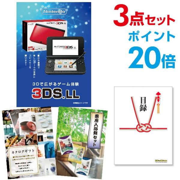 景品 セット 任天堂3DS【ポイント20倍 】【景品3点セット】目録 A3パネル付 二次会 景品 結婚式 ビンゴ