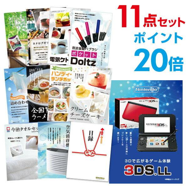 景品 セット 任天堂3DS【ポイント20倍 】【景品11点セット】目録 A3パネル付 二次会 景品 結婚式 ビンゴ