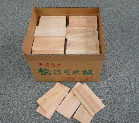 桧スノコ端材(箱入り)約(100から120)枚重量:約10kg