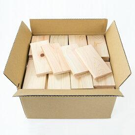 桧 すのこ 端材(箱入り)約(100から120)枚重量:約10kg 詰合せ 無垢 工作