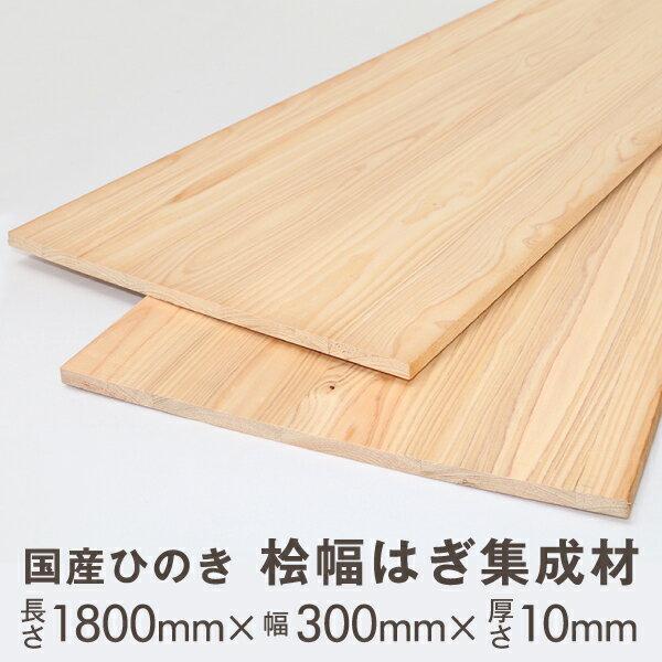 桧 幅はぎ 集成材【長さ1800×幅300×厚さ10】ミリ2カット無料 DIY 木材 材料 家具 板材