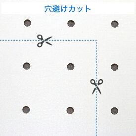 有孔 ボード 用穴避けカット費1枚につき200円 パンチング ボード DIY