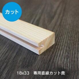 有孔ボード用枠材の加工直角カット1カットあたり【18*33サイズ】