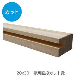 有孔 ボード 用枠カット費直角カット1カットにつき パンチング ボード DIY
