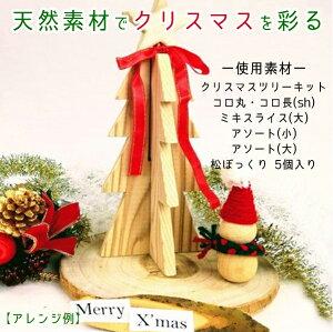 クリスマスツリーキットクリスマス雑貨クリスマスオーナメント天然素材ディスプレイ