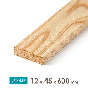 杉乾燥板材 木材 (仕上げ材)12x45x600 厚みx幅x長さ(ミリ)約0.2kg2カットまで無料、3カット目から有料