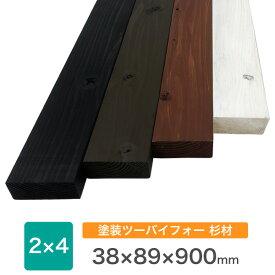 【長さ2カットまでカット可】【2カット無料】塗装ディメンションランバー2x4【約38x89x900mm】※残材の出荷はありません。※長さ200ミリ以上に塗装可200ミリ未満は塗装不可DIY 木材 ツーバイ材 2x4 角材 塗装済 ツーバイフォー 7色展開