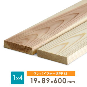 ディメンションランバー SPF ワンバイ材1×4 木材約19x89x600(ミリ)長さのみ2カットまで無料、3カット目から有料【dt】