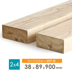 【3本セット】ディメンションランバー2x4 SPF ツーバイ材2×4 木材約38x89x900(ミリ)2カットまで無料、3カット目から有料