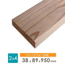 【2本セット】杉ディメンションランバー2x4 杉 ツーバイ材(面取材、4面プレーナー 2×4 木材)約38x89x950厚みx幅x長さ(ミリ)2カットまで無料、3カット目から有料