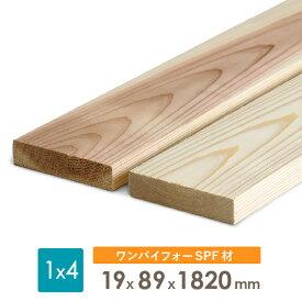 ディメンションランバー SPF ワンバイ材1×4 木材約19x89x1820(ミリ)長さのみ2カットまで無料、3カット目から有料【dt】
