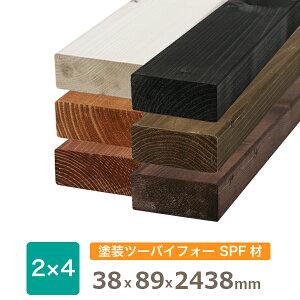 塗装 SPF ディメンションランバー ツーバイ材 2×4木材約38x89x2440(ミリ)【長さ2カットまでカット可】【2カット無料】DIY 木材 ツーバイ材 2x4 角材 塗装済