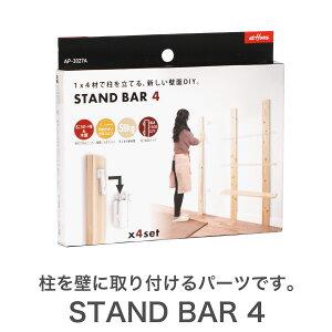 1×4 棚柱取り付けセット スタンドバー 4STAND BAR 4 壁面収納 ワンバイ用パーツ DIY用パーツ 棚柱パーツ
