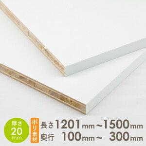 ポリランバー パネル ( 白 ) 厚さ20mm 長さ1201mm〜1500mm 奥行100mm〜300mm 長さ1面はテープ処理済み 約4.0kg 棚板 オーダー ポリ 板