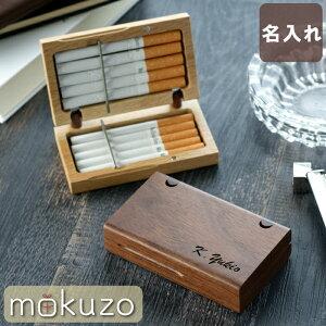 プレゼント 男性 40代 タバコケース メンズ 名入れ 名前入り 名入り 贈り物 ギフト 【 木製 シガレットケース 10本 収納 】 喫煙具 日本製 シンプル おしゃれ 高級 誕生日 記念日 彼氏 旦那 父