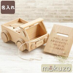出産祝い 名入れ おもちゃ 積み木 1歳 名前入り 名入り 贈り物 ギフト プレゼント 【 日本製 積み木トラック 】 男の子 女の子 のりもの つみき 木のおもちゃ 知育玩具 2歳 3歳 幼児 子供 想像