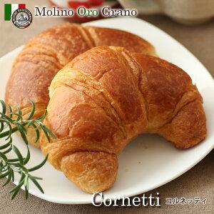 コルネッティ[cornetti](2個入)(イタリアンクロワッサン)イタリアパン専門店『モリノオーログラーノ』【イタリア産小麦】