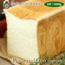 イタリア産小麦★イタリア食パン3斤・1本 [pane]【卵不使用・卵アレルギー対応】イタリアパン専門店『モリノオーログ…