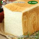 イタリア産小麦★イタリア食パン1斤 [pane]【卵不使用・卵アレルギー対応】イタリアパン専門店『モリノオーログラーノ』