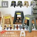 おしゃれ 踏み台 クラフタースツールLL 折りたたみ【椅子 チェア ステップ台 一段 脚立 コンパクト かわいい 雑貨 イ…