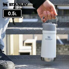 スタンレー アイスフローフリップストロー 真空 ウォーターボトル 0.5L STANLEY MUG【マグボトル 真空 ステンレス ボトル 保冷 シンプル おしゃれ メンズ レジャー マイボトル スタンレイ プレゼント ギフト】