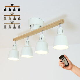 【送料無料・一部地域を除く】シーリングライト LED 対応 スポットライト 4灯 ライトリー[LIGHTLY]|ダイニング用 食卓用 リビング用 居間用 6畳 8畳 おしゃれ 北欧 天井照明 照明器具 寝室 シーリング スポット ライト かわいい 新生活