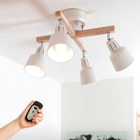 リモコン付き シーリングライト LED 対応・スポットライト 4灯 ライトリー・カイ[LIGHTLY X][]  ダイニング用 食卓用 リビング用 居間用 和室 和風 照明 おしゃれ アジアン 北欧 天井照明 ナチュラル インテリア ライト 電気 寝室 新生活