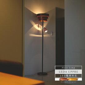 LED 対応 フロアライト レダ アッパー LEDA UPPER BBF-002【照明 おしゃれ アッパーライト フロアランプ ルームライト フロアスタンドライト 間接照明 寝室 ベッドルーム スタンドライト 北欧 照明器具 インテリア】