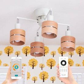 【選べる6カラー】シーリングライト LED照明 スポットライト 4灯 レダカイ リモート[Leda X Remote]ボーベル|天井照明 照明器具 6畳 リモコン付 led電球セット E26 調光 調色 プルスイッチ 天然木 北欧 和室 おしゃれ ダイニング用 リビング用 IoT アプリ