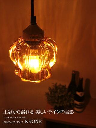 LED対応ペンダントライト1灯クローネ[krone]BBP-038ボーベル【照明天井照明ナチュラル照明ペンダントライト北欧テイストモダン天井照明おしゃれペンダントライトガラスダイニング用食卓用玄関トイレ一人暮らし照明器具インテリアライト】