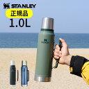 水筒 スタンレー クラシック 真空 ボトル 1L STANLEY【1リットル おしゃれ マグボトル コップ付き水筒 ステンレス 魔…
