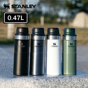 スタンレー クラシック 真空ワンハンドマグII 0.47L STANLEY MUG|直飲み 水筒 マグボトル 470ml 保冷 保温 シンプル おしゃれ メンズ オフィス マイボトル スタンレイ レジャー キャンプ用品 アウト