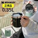 スタンレー クラシック真空マグ 0.35L STANLEY MUG【直飲み 350ml テンレス マグ 保冷 保温 シンプル おしゃれ 二層 …