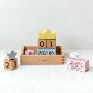 エド・インター メモリービスケット Milky toy【エドインター ミルキートイ 木製 インテリア雑貨 子ども 女の子 男の子 おもちゃ バースデイフォト アニバーサリーフォト ブロック 赤ちゃん