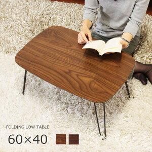 折れ脚 ローテーブル トロン 60×40【折りたたみ テーブル TRON センターテーブル リビングテーブル ミニテーブル ちゃぶ台 コーヒーテーブル カフェテーブル デスク 机 作業台 木製 折り畳み