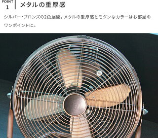 おしゃれ扇風機メタルサーキュレーター12インチPRISMATEPR-F012【サーキュレータープリズメイトメタルアロマ対応レトロ4枚羽ナチュラル涼しい卓上ファン節電省エネ風量切替ギフトデスクファン新生活】