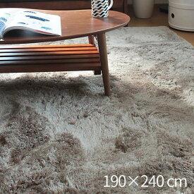 シャギーラグ ペコラ L サイズ 190×240|ラグマット ラグ 洗える 8畳 8帖 オールシーズン リビング ダイニング 北欧 シンプル 秋 冬 おしゃれ 滑り止め ふわふわ 一人暮らし 絨毯 かわいい 可愛い 床暖房対応 ホットカーペット対応
