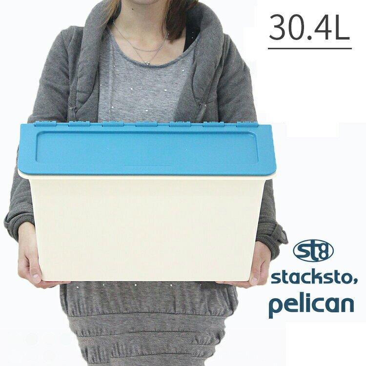 【送料無料】スタックストー ペリカン ワイド stacksto, pelican wide 30.4L【収納 前開き ランドリー収納 ストレージボックス フタ付き ボックス 収納ボックス 収納box ナチュラル 子供部屋 子ども部屋 おもちゃ箱 かわいい 組み合わせ自由 おしゃれ 北欧 テイスト 】