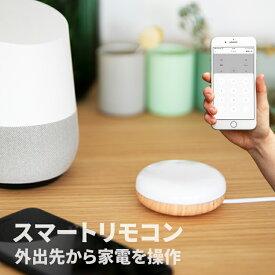 【コンパクト設計】スマートリモコン TOLIGO 遠隔操作 学習リモコン Wi-Fi 木目調 エアコンやテレビをスマホ操作 リモコン付き照明器具 AmazonAlexa GoogleHome 対応 スマート家電 IoT家電 ペット タイマー機能 おしゃれ
