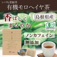 有機モロヘイヤ茶10包