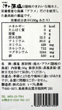 【藻塩】「沖の藻塩」93g×3袋(お得なセット)伝統製法で作った隠岐の島の藻塩(メール便対象商品)ミネラル豊富!藻塩/もしお/もじお