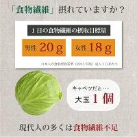 食物繊維とれていますか?