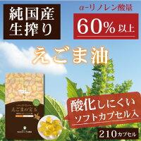 エゴマ油のサプリメント【オメガ3たっぷり】