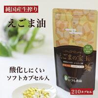 えごま油のサプリメント【オメガ3たっぷり】